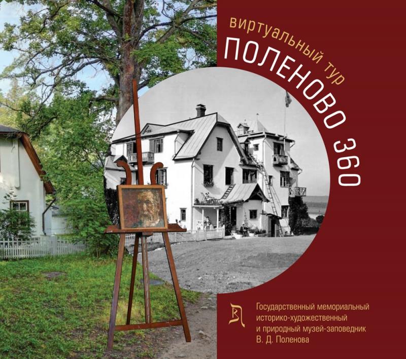 Souvenir CD 'POLENOVO 360'