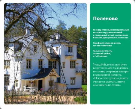 'Polenovo' in the new bleu-book series 'Let's go!'