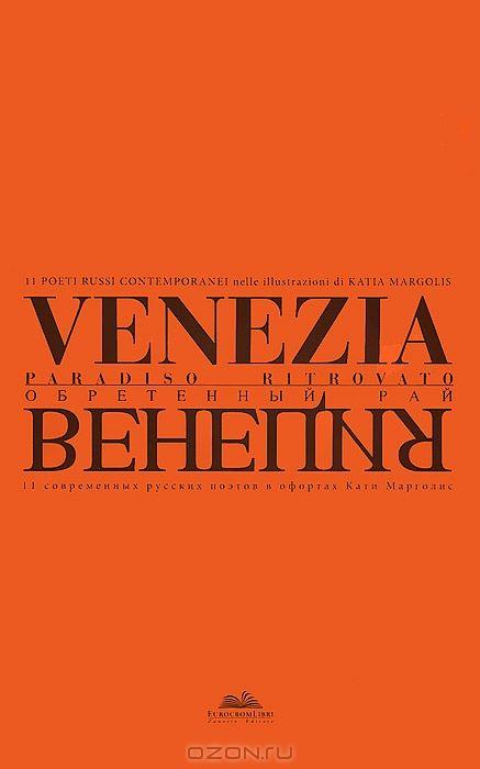 Venise: paradis retrouvé - un événement littéraire et artistique majeur de l'année Russo-Italienne